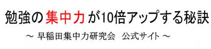 勉強の集中力が10倍アップする秘訣~早稲田集中力研究会  公式サイト~